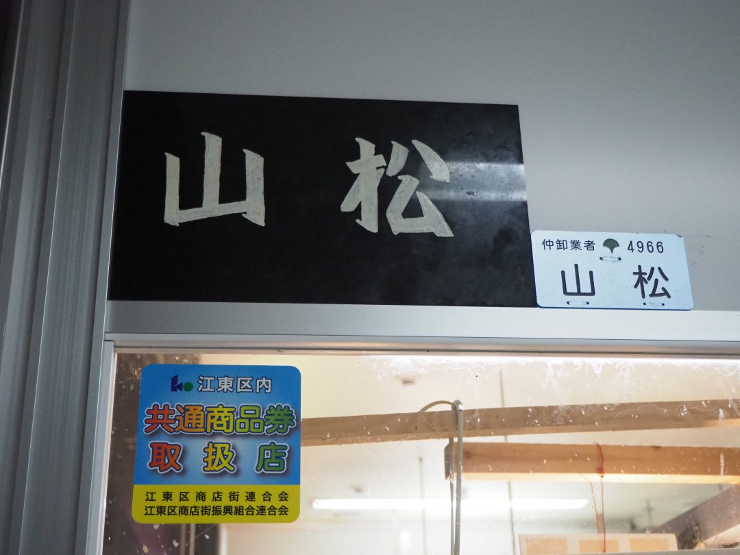 写真:山松3