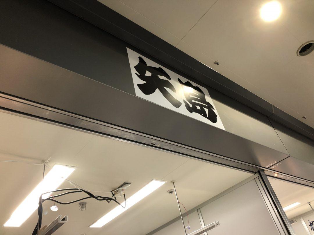写真:矢島1