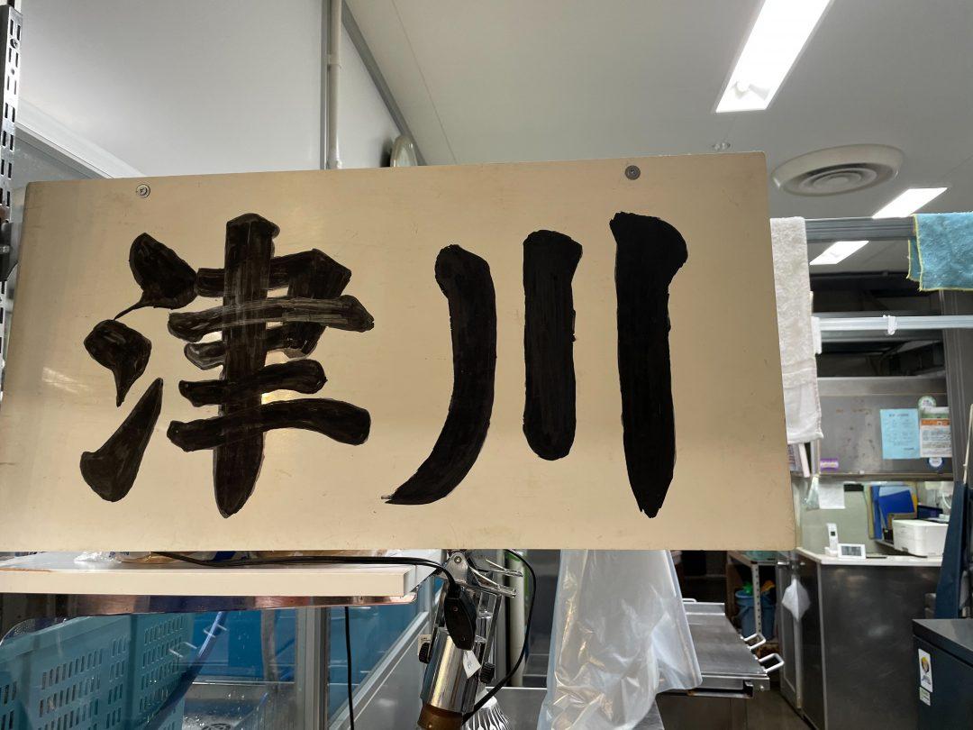 写真:津川商店1