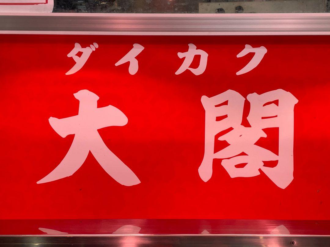 写真:豊洲市場のマグロ仲卸「大閣」1