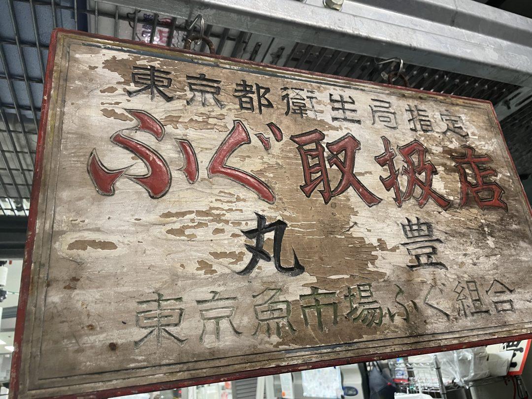 写真:丸豊商店1